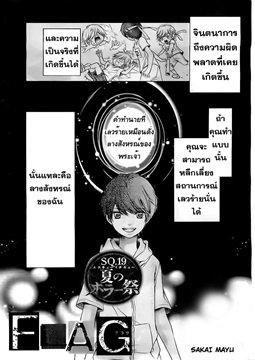 อ่านการ์ตูน มังงะ Flag แปลไทย