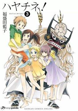 อ่านการ์ตูน มังงะ Hayachine!  แปลไทย