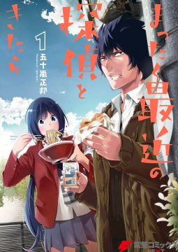 อ่านการ์ตูน มังงะ Mattaku Saikin no Tantei to Kitara แปลไทย