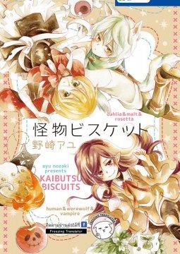 อ่านการ์ตูน มังงะ Kaibutsu Biscuits TH แปลไทย