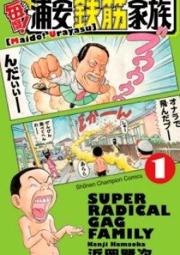 อ่านการ์ตูน มังงะ Ganso! Urayasu Tekkin Kazoku แปลไทย