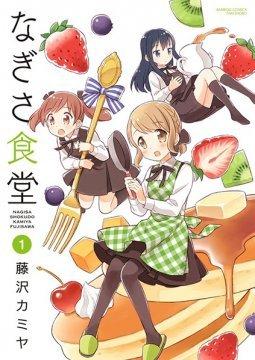 อ่านการ์ตูน มังงะ Nagisa Shokudou แปลไทย