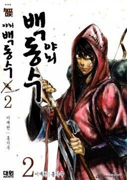อ่านการ์ตูน มังงะ Honorable Baek Dong Soo แปลไทย