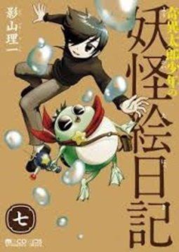 อ่านการ์ตูน มังงะ Kiitarou Shounen no Youkai Enikki แปลไทย