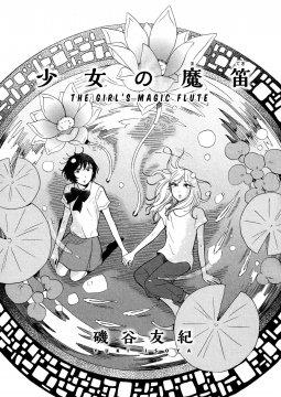 อ่านการ์ตูน มังงะ The Girl s Magic Flute แปลไทย