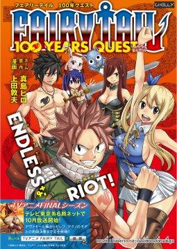 อ่านการ์ตูน มังงะ Fairy Tail 100 Years Quest TH แปลไทย