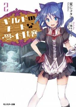 อ่านการ์ตูน มังงะ Guild no Cheat na Uketsukejou แปลไทย