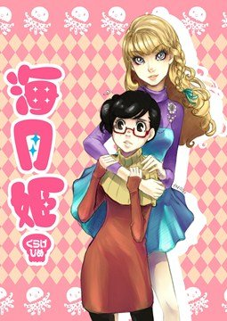 อ่านการ์ตูน มังงะ Kuragehime แปลไทย