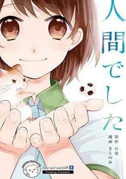 อ่านการ์ตูน มังงะ Ningen Deshita แปลไทย
