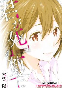 อ่านการ์ตูน มังงะ Kimi ga Shinu Natsu ni แปลไทย