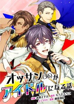 อ่านการ์ตูน มังงะ Ossan (36) Ga Idol Ni Naru Hanashi แปลไทย