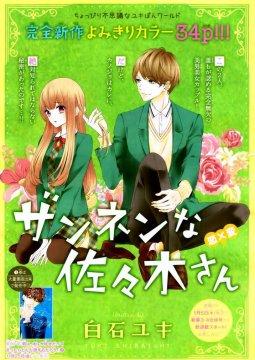 อ่านการ์ตูน มังงะ Zannen na Sasaki-san แปลไทย