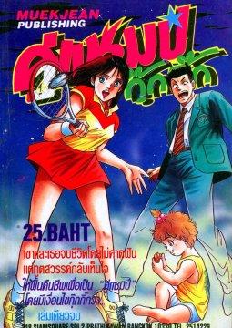 อ่านการ์ตูน มังงะ คู่แชมป์กุ๊กกิ๊ก แปลไทย