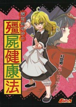 อ่านการ์ตูน มังงะ Touhou Project dj - Kirisame Marisa no Kyonshii Kenkouhou แปลไทย