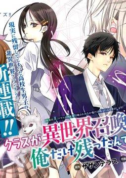 อ่านการ์ตูน มังงะ Class ga Isekai Shoukan sareta Naka Ore dake Nokotta n desu ga แปลไทย