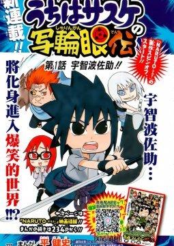 อ่านการ์ตูน มังงะ Uchiha Sasuke no Sharingan Den แปลไทย