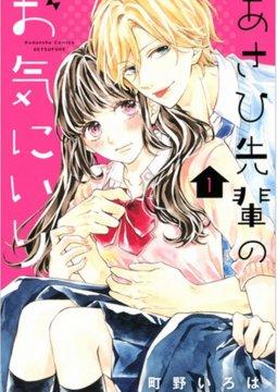อ่านการ์ตูน มังงะ Asahi-senpai no Okiniiri แปลไทย