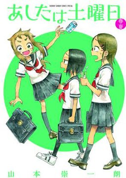 อ่านการ์ตูน มังงะ Ashita wa Doyoubi แปลไทย