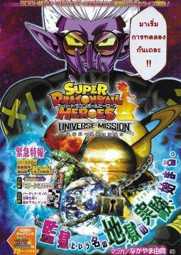อ่านการ์ตูน มังงะ Super Dragon Ball Heroes: Universe Mission แปลไทย