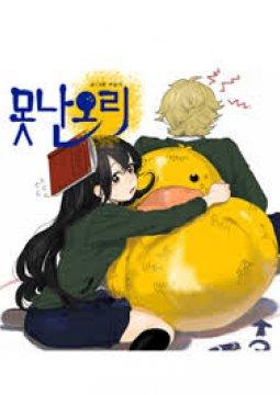 อ่านการ์ตูน มังงะ Ugly duckling TH แปลไทย