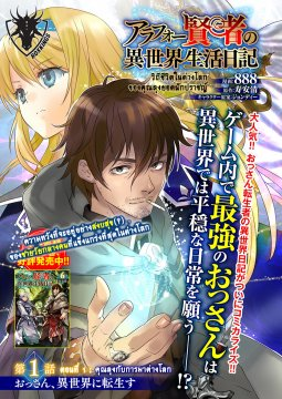 อ่านการ์ตูน มังงะ Arafoo Kenja no Isekai Seikatsu Nikki แปลไทย