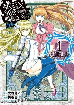 อ่านการ์ตูน มังงะ Dungeon ni Deai wo Motomeru no wa Machigatteiru Darou ka Gaiden: Sword Oratoria แปลไทย