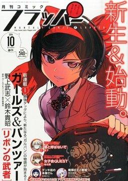 อ่านการ์ตูน มังงะ Girls und Panzer: Ribbon no Musha TH แปลไทย
