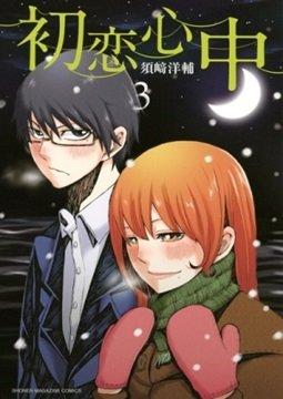 อ่านการ์ตูน มังงะ Hatsukoi Shinjuu แปลไทย