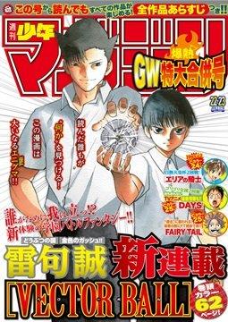 อ่านการ์ตูน มังงะ Vector Ball แปลไทย