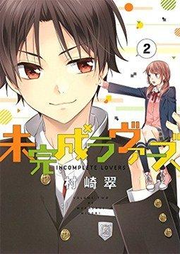 อ่านการ์ตูน มังงะ Mikansei Lovers แปลไทย