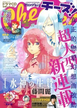 อ่านการ์ตูน มังงะ Suijin no Ikenie แปลไทย