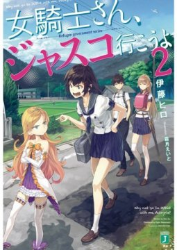 อ่านการ์ตูน มังงะ Onna Kishi-san, Jusco Ikou yo แปลไทย