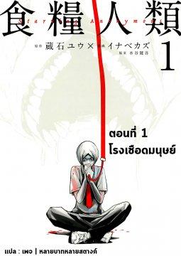 อ่านการ์ตูน มังงะ Starving Anonymous แปลไทย