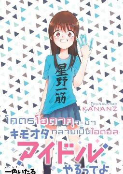 อ่านการ์ตูน มังงะ KimoOta, Idol Yarutteyo แปลไทย