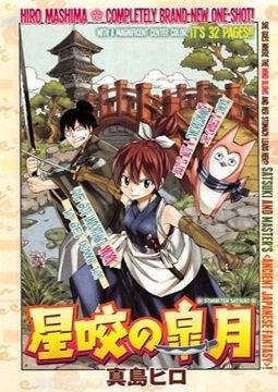 อ่านการ์ตูน มังงะ Hoshigami no Satsuki แปลไทย