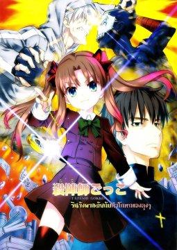 อ่านการ์ตูน มังงะ Fate/Zero dj - Tateshi Gokko แปลไทย