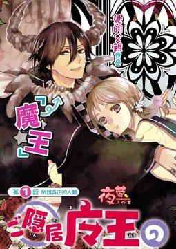 อ่านการ์ตูน มังงะ Goinkyo Maou no Hinichijou แปลไทย