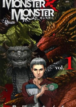 อ่านการ์ตูน มังงะ Monster x Monster  แปลไทย