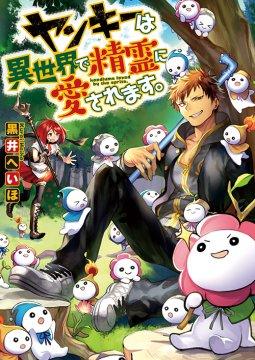 อ่านการ์ตูน มังงะ Yankee Wa Isekai De Seirei Ni Aisaremasu แปลไทย
