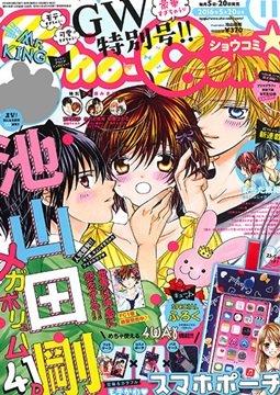 อ่านการ์ตูน มังงะ Sekai wa Nakajima ni Koi o Suru!! แปลไทย