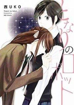 อ่านการ์ตูน มังงะ Tonari no Robot แปลไทย
