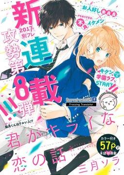 อ่านการ์ตูน มังงะ Kimi ga Kirai na Koi no Hanashi แปลไทย