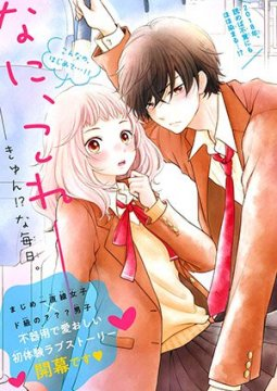 อ่านการ์ตูน มังงะ Fukaku ni mo Kyun to Kita แปลไทย